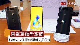 直擊華碩新旗艦  ZenFone 6 翻轉相機3大黑科技