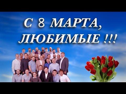 Шикарное поздравление С 8 Марта от мужчин вселенной!!!