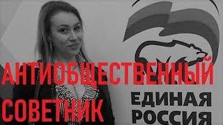 Gambar cover Антиобщественный советник Южного Бутово