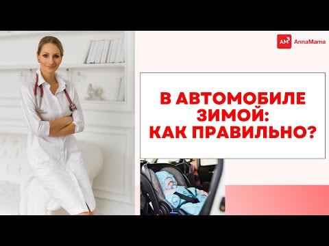 В автомобиле зимой: как правильно?из YouTube · Длительность: 59 с  · Просмотров: 188 · отправлено: 15.02.2017 · кем отправлено: Annamama