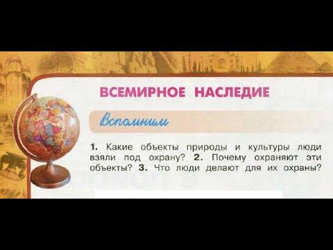 """Окружающий мир 3 класс ч.2, Перспектива, с.90-93, тема урока """"Всемирное наследие"""""""