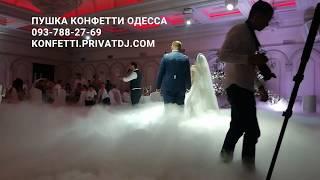 Конфетти Машина в Одессе - Невероятный Танец Жениха и Невесты