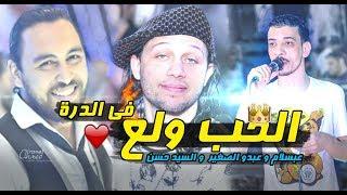 الحب ولع فى الدرة عبسلام عبد و الصغير و السيد حسن جامده اوي