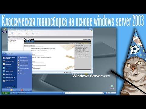 Классическая говносборка на основе Windows Server 2003
