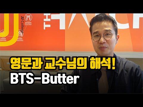 '이건 무슨 뜻이지?' 'BTS의 Butter!🎙️ 전주대학교 '황요한' 교수님이 해석해 드립니다! 전주대학교 유튜브 구독 https://bit.ly/3yFwJQ4 - BTS - Butter MV 출처 ... 이미지