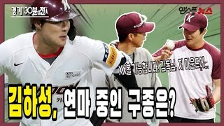 [경기 30분 전] EP.6 '타격감 회복세' 김하성이 최근 연마 중인 구종은?
