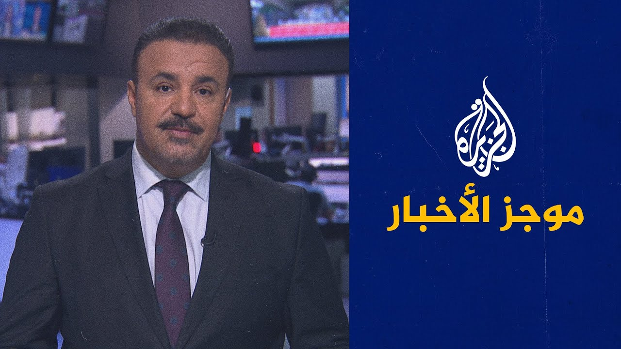 موجز الأخبار - السادسة مساء 19/04/2021  - نشر قبل 48 دقيقة