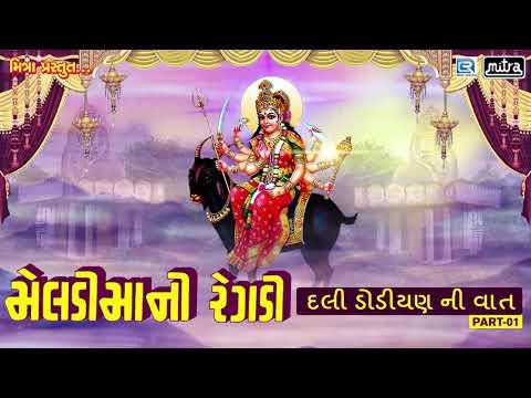 Meldi Maa Ni Regadi | Non Stop | Gujarati Regadi & Halariya | Full Audio Song | RDC Gujarati HD