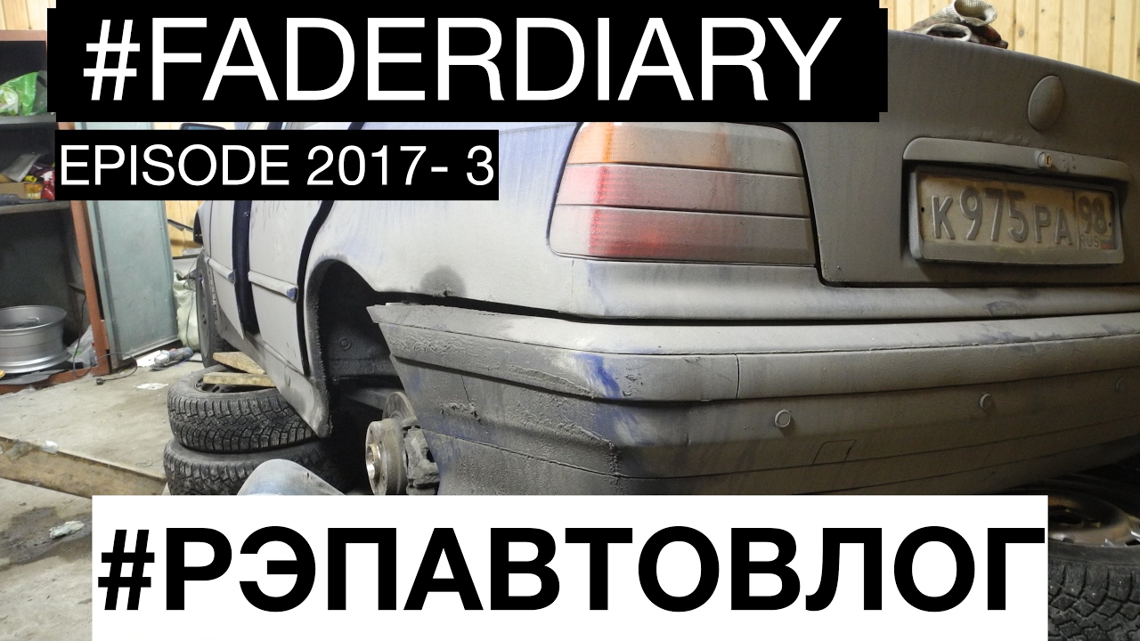 FADERDIARY EP. 2017-3. БМВ е36 - 314. Первые доработки под дрифт. Заварка.