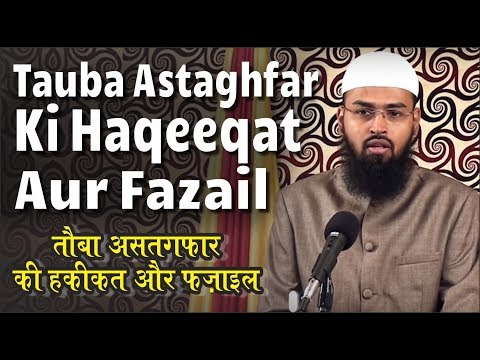 Tauba Astaghfar Ki Haqeeqat Aur Fazail - Reality & Virtues of Repentance By Adv. Faiz Syed