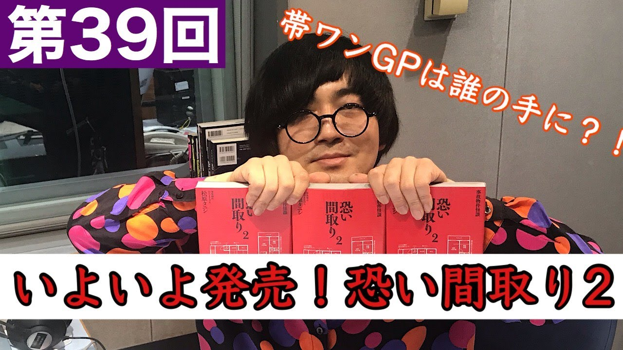 第39回『松原タニシの生きる』ラジオ関西2020年7月6日放送