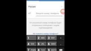 Как зайти на Android vk без пароля