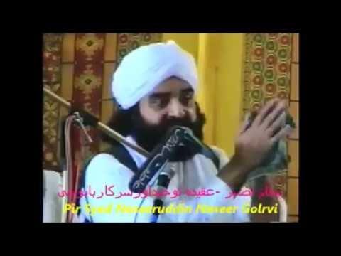 Great Preacher of Monotheism Pir Naseeruddin Naseer Golra Sharif