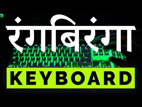 Motospeed Inflictor CK104 Unboxing and Review in Hindi. RGB Mechanical Gaming Keyboard