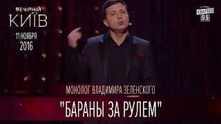 """""""Бараны за рулем"""" - монолог Владимира Зеленского    Вечерний Киев 2016"""