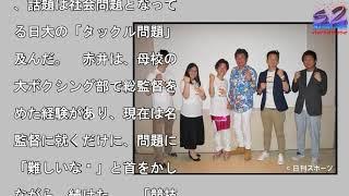 日大出身の赤井英和、暴力は「あってはならない」. 映画「カバディ!カ...