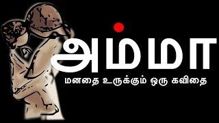 Mothers day I அம்மா- மனதை உருக்கும் ஒரு கவிதை I Tamil Poetry