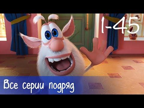 Буба - Все серии подряд (45 серий + бонус) - Мультфильм для детей
