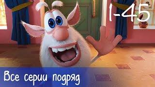 Download Буба - Все серии подряд (45 серий + бонус) - Мультфильм для детей Mp3 and Videos