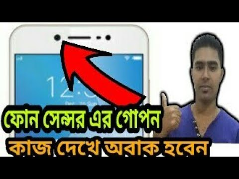 life hacks tech tricks in bangla proximity service radiosaiful youtube. Black Bedroom Furniture Sets. Home Design Ideas