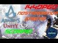 Assassin's Creed: Unity Nostradamus Enigma - Scorpio