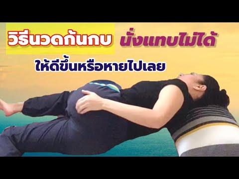 วิธีนวดแก้อาการปวดก้นกบ นั่งแทบไม่ได้ นวดง่ายๆ เพียง 7 นาที อาการปวดจะดีขึ้นหรือหายไป