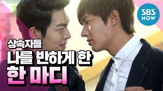 """[상속자들] 나를 반하게 김탄(Leeminho)의 한 마디, """"죽여버린다"""" / 'The Heirs' Review"""