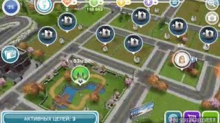 Как быстро заработать деньги в Sims freeplay