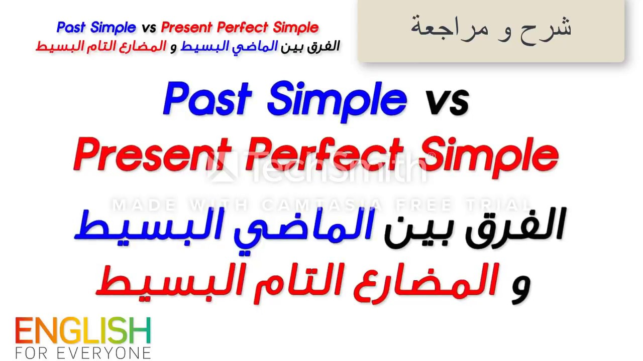 Present Perfect Simple Vs Past Simple الفرق بين الماضي البسيط و المضارع التام البسيط
