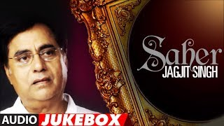 jagjit-singh-ghazals-saher-album-full-songs-audio-jukebox-super-hit-hindi-ghazal-album