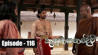 Kusumasana Devi | Episode 116 03rd December 2018 Thumbnail