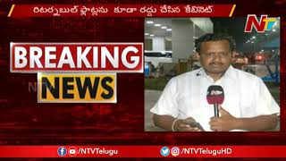 AP Cabinet gives Shock To CRDA Land Owners in Amaravati | NTV