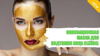 Золотая маска пленка мгновенно подтягивающая отзывы