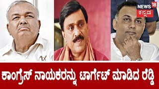 Janardhan Reddy Open Task To CCB | Appeals To Investigation Officer To Probe Congress Leaders thumbnail