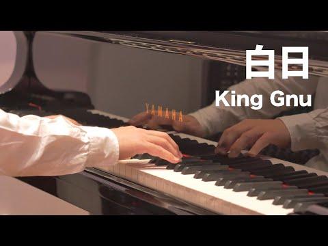 白日 King Gnu