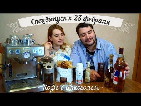 Кофе с алкоголем. Спецвыпуск к 23 февраля.