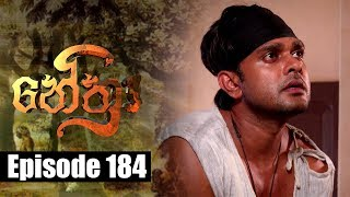 Nethra - නේත්‍රා Episode 184 | 05 - 12 - 2018 | SIYATHA TV Thumbnail