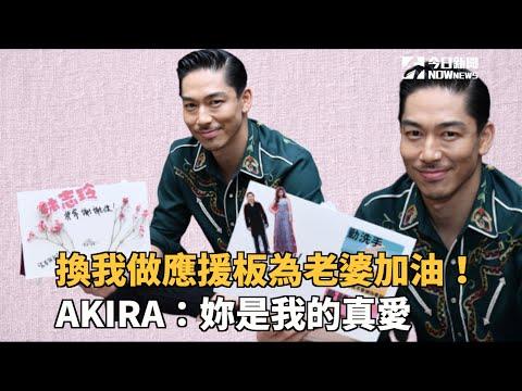 AKIRA幫林志玲做應援板 貼滿紅色滿天心:妳是我的真愛!