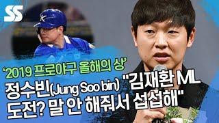 """정수빈(Jung Soo bin) """"김재환 ML 도전? …"""
