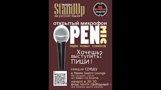 Открытый микрофон 4 декабря Red Shanghai Comedy Club