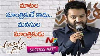 Jr NTR About Greatness of Trivikram at Aravinda Sametha Success Meet |  Trivikram | NTV