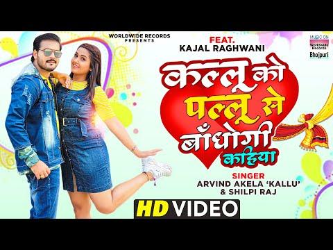 #Video | Kallu Ko Pallu Se Bandhogi Kahiya | #Arvind Akela Kallu | #Kajal Raghwani | #Shilpi Raj