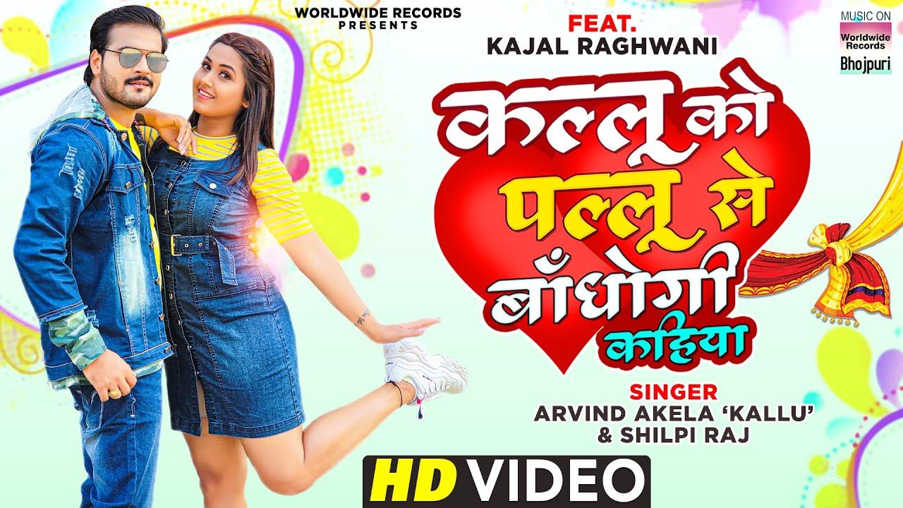 Kallu Ko Pallu Se Bandhogi Kahiya Lyrics Arvind Akela Kallu & Shilpi Raj