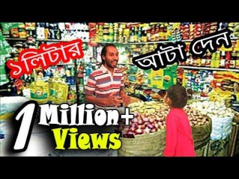 1 litar ata den . ১ লিটার আটা দেন । ek litre ata . Bangla funny video by Dr.Lony