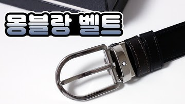 남자벨트선물│몽블랑 하정우 벨트 38157 길이 셀프 컷팅