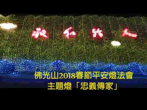 佛光山2018春節平安燈法會主題燈「忠義傳家」
