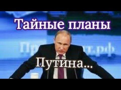Тайные планы Путина..таро.