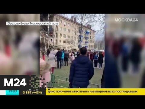 В МЧС подтвердили взрыв и частичное обрушение жилого дома в Орехово-Зуеве - Москва 24