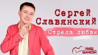 Сергей Славянский - Стрела любви (Альбом 2013)