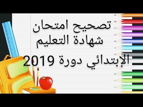 تصحيح امتحان شهادة التعليم الابتدائي في اللغة العربية دورة 2019